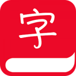 WCC漢英詞典- 雙語例句,解釋,部首,中文識別,生詞記憶