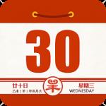 農民曆 – 行事曆,萬年曆,老黃曆,倒數日,日曆