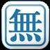 嘸蝦米輸入法工具集