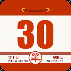 農民曆-2016吉日通勝萬年曆老黃曆 猴年行事曆風水開運