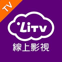 litv 電視 版