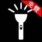 【超亮】手電筒功能照明燈(sony,samsung,htc可