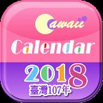 Cawaii 日曆 民國107年(2018)