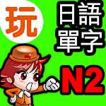 玩日語單字:一玩搞定!用遊戲戰勝日語能力試N2單詞