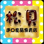 松貝進口食品-日韓人氣零食專賣