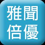 雅聞倍優-DIY微分類保養品