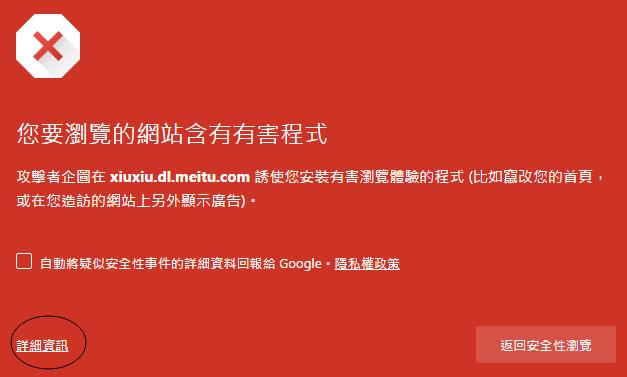 Google Chrome瀏覽器提示安全性