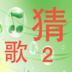 快樂猜歌2-全新的猜歌遊戲