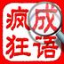 成語瘋狂猜:國語填字拼字接龍字謎