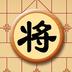 中國象棋在線