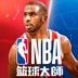 NBA籃球大師2019