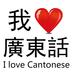 我愛廣東話