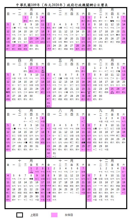 109年辦公日曆表.png