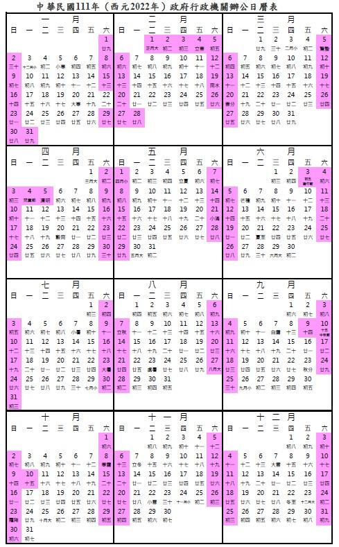 辦公日曆表圖檔.jpg