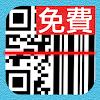 免費QR Code實聯制掃描器👍台灣研發安全可靠:QR掃描儀 & 條形碼掃描儀 (繁體中文)